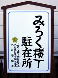 policebord